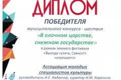 Диплом-В-елочном-царстве-снежном-государстве-22.12.2017