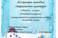 Диплом-В-тридевятом-царстве-23.12.2016