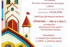 Диплом-Детсво-это-я-и-ты-10.08.2019