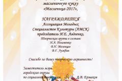 Диплом-Масленица-2017