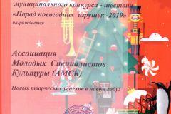 Диплом-Парад-новогодних-игрушек-2019