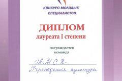 Конкурс-молодых-специалистов-2019-Диплом-1-степени