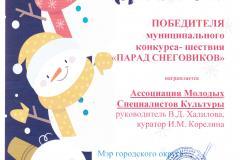 Парад-снеговиков-22.12.2018