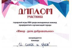 Юмор-дело-добровольное-12.12.2018